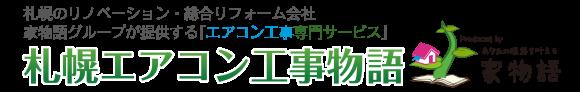 札幌エアコン工事.com