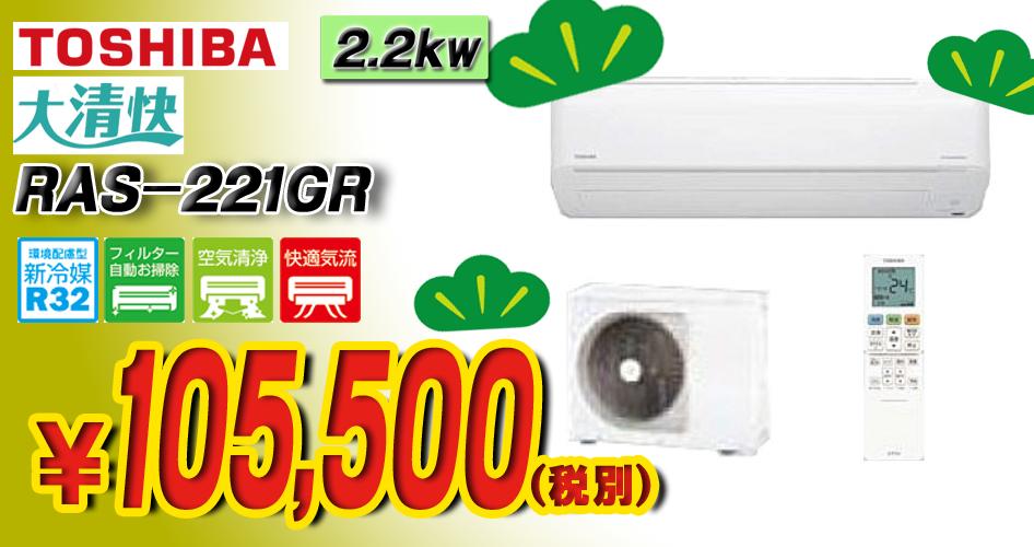 RAS-221GR価格